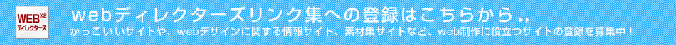 webディレクターズリンク集