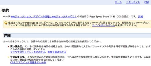 google Page Speed Onlineキャプチャ