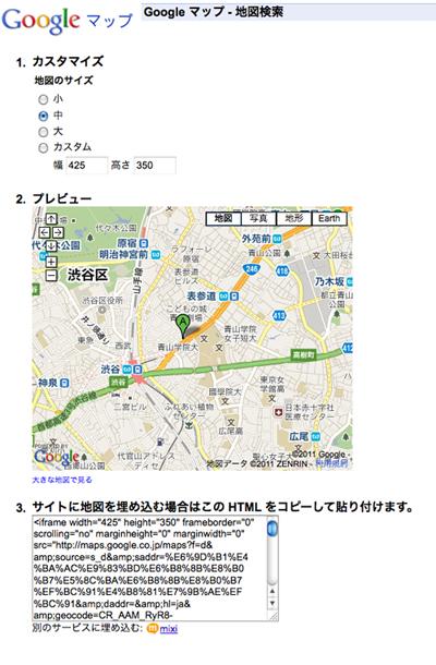 グーグルマップソースの埋め込み