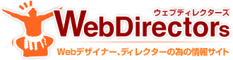 webディレクターズロゴ画像